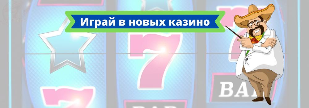 Играй в новых бездепозитных казино