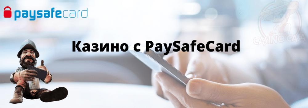 Лучшие казино с PaySafeCard