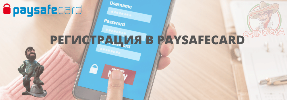 как зарегистрироваться на payafecard
