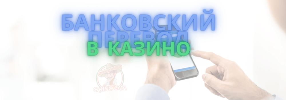 банковский перевод в казино через мобильный телефон