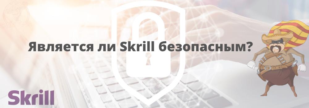 Skrill - безопасный и надежный способ оплаты