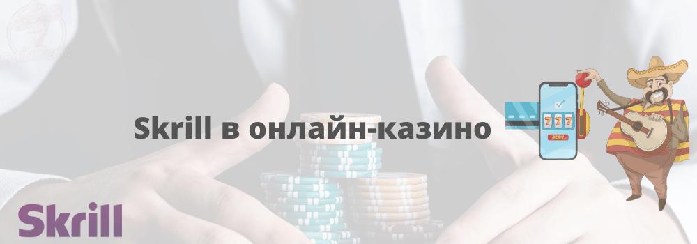 Skrill в онлайн-казино фотка