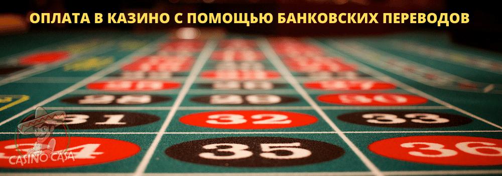 Лучшие казино с банковского перевода