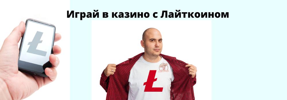 Список Лучших Лайткоин (Litecoin) Казино