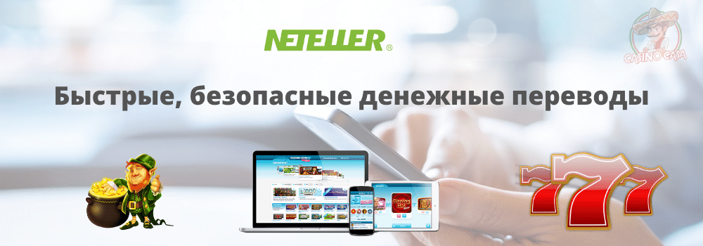электронный кошелёк Neteller