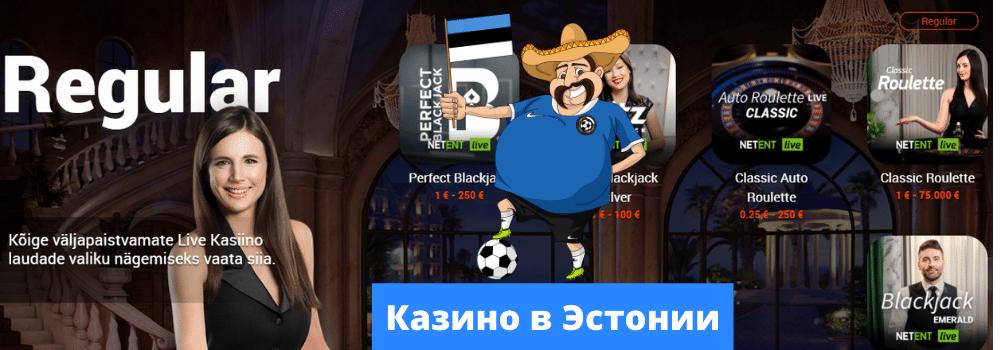 Лучшие Онлайн Казино в Эстонии