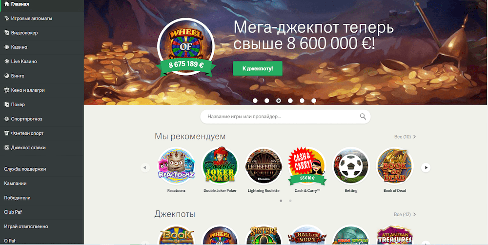 казино paf