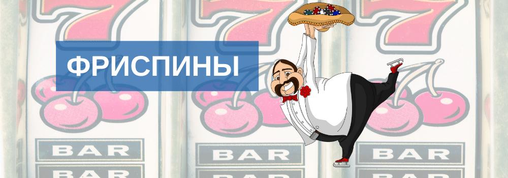 фриспины россия