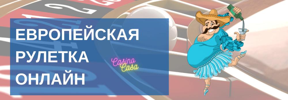 европейская рулетка правила игры на русском