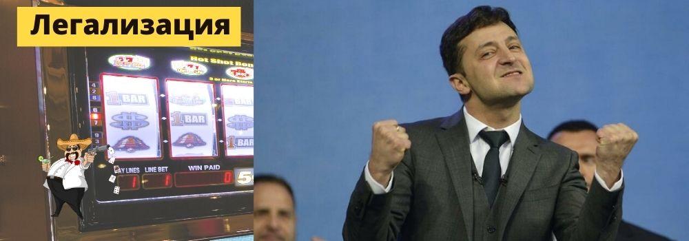 казино лицензия в Украине
